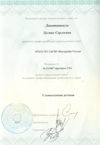 сертификат Давиташвили