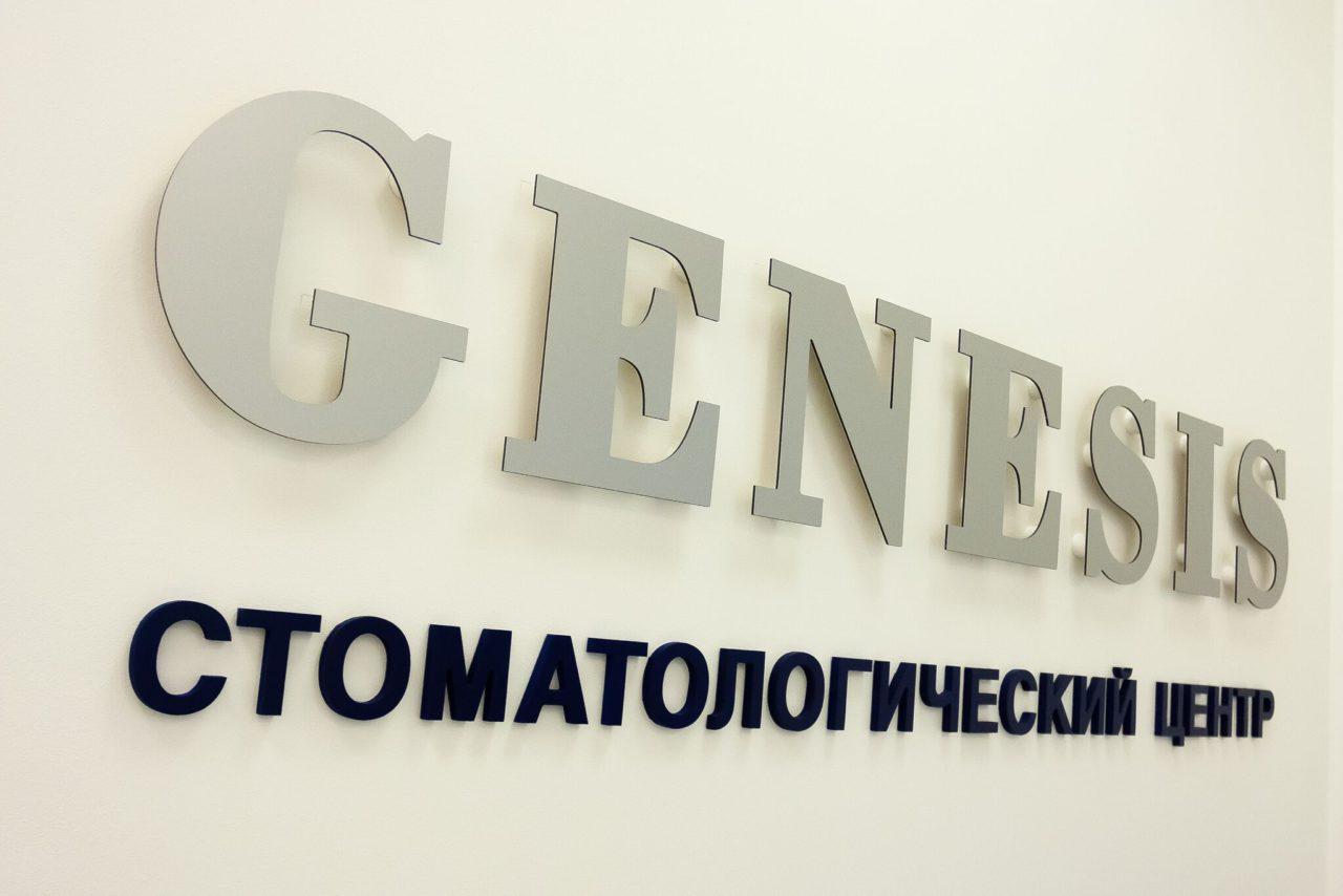 Фото стоматологического кабинета Genesis